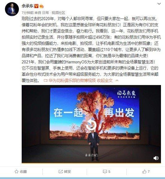 华为余承东:鸿蒙OS将为大家带来前所未有的全场景智慧生活