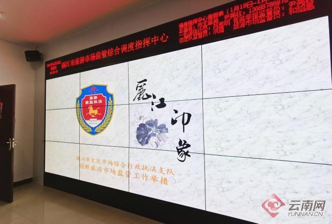 """【旅游革命三部曲】丽江市创新""""十大机制""""推进旅游市场秩序整治长效化"""