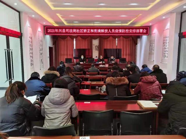 兴县司法局召开2021年社区矫正和刑满释放人员疫情防控安排部署会