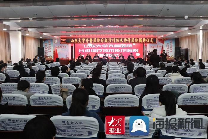 曹县人民医院成为山东大学齐鲁医院技术协作医院