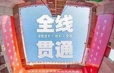人民日报头版点赞:万里黄河第一隧济南黄河隧道贯通!