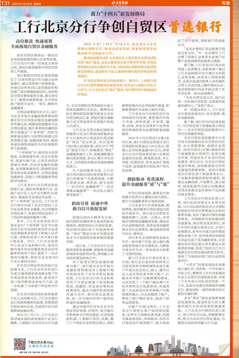 """蓄力""""十四五""""新发展格局 工行北京分行争创自贸区首选银行"""