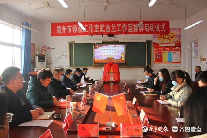 庆云教育名师工程实现突破:市级名师领航武金兰工作室正式挂牌