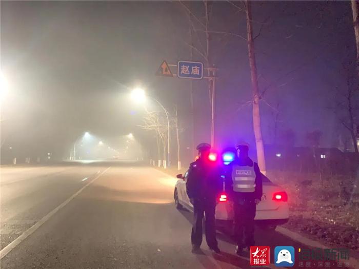 保障道路交通安全 单县公安局交警大队积极应对大雾天气