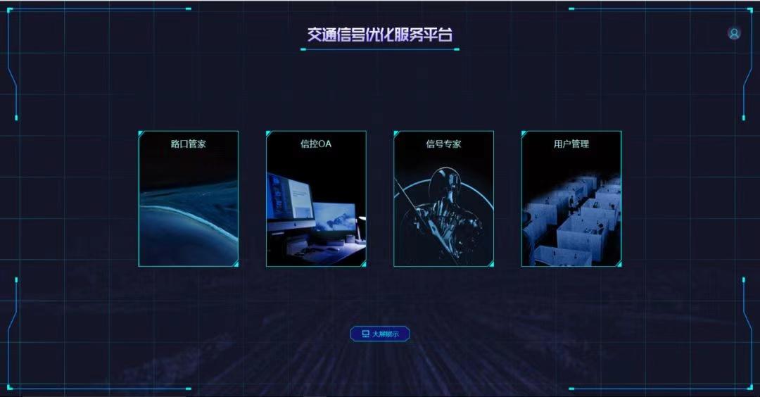 AI信号优化运营服务,银江股份智慧交通的创新之路