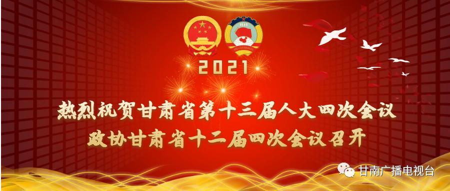 """甘南广播电视台扎实安排部署全州""""两会""""宣传报道工作"""