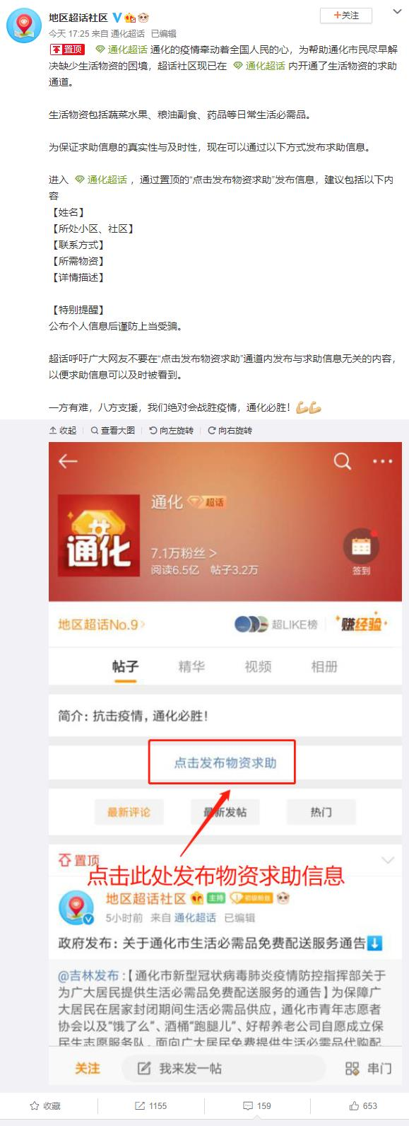 """吉林通化市民生活物资短缺引关注,微博""""超话社区""""开启求助通道图片"""