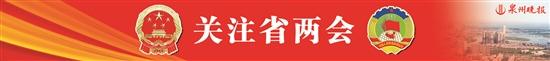 """泉州市省政协委员建议—— 深入推进""""1+X""""证书制度改革"""