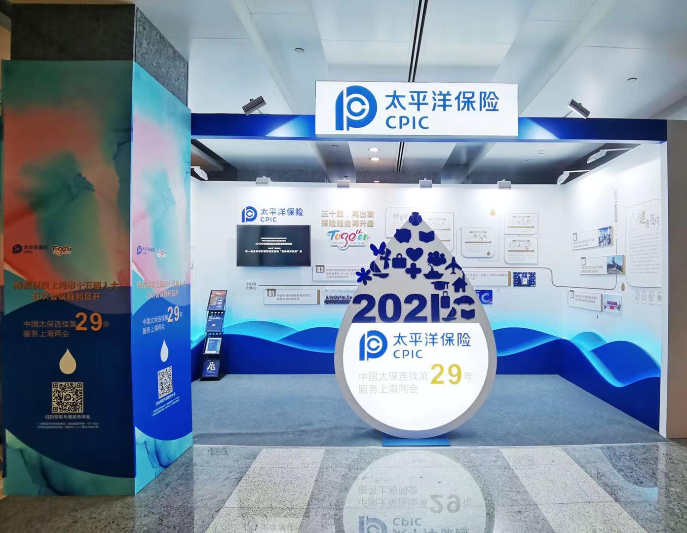 服务保障再升级,中国太保连续第29年服务上海两会