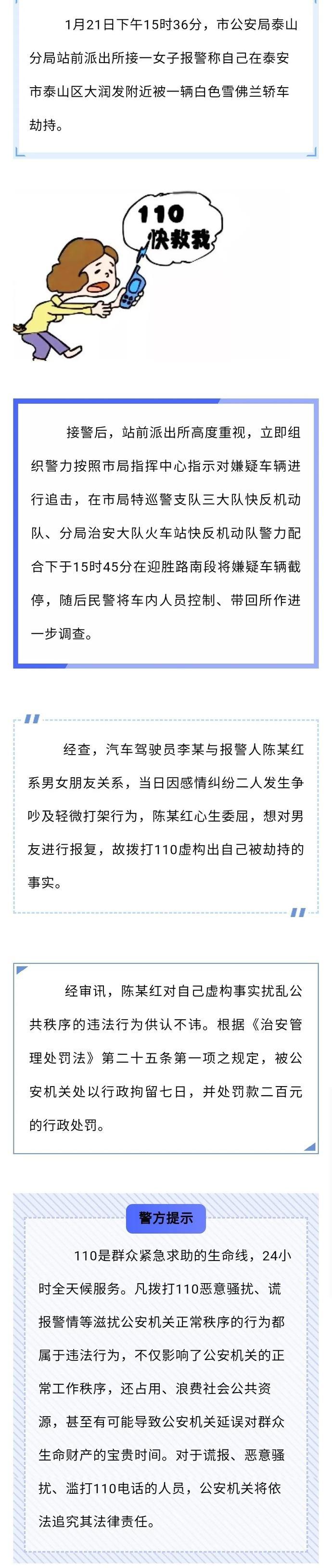 女子为泄私愤谎报警情,泰安警方严肃处理:拘留+罚款!!