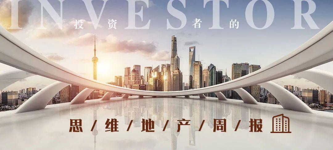思维地产周报 | 1月21日晚间,上海市房屋管理局发布《关于促进本市房地产市场平稳健康发展的意见》