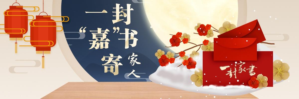 """一封""""嘉""""书寄家人丨卜凡磊致故乡:待到春暖花开日 亦是阖家欢乐时"""
