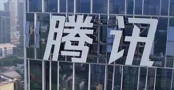 腾讯控股市值超过7万亿港元,超越国有六大行之和