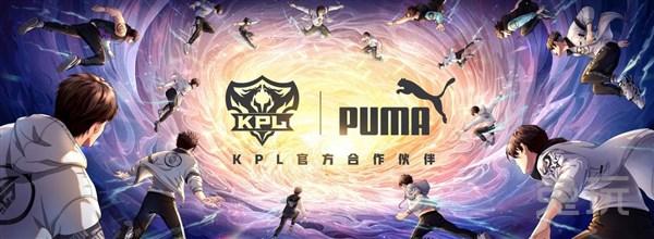 PUMA正式宣布与KPL王者荣耀职业联赛达成战略合作