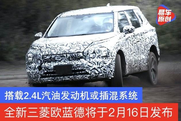 全新三菱欧蓝德2月16日发布 搭载2.4L汽油发动机或插混系统