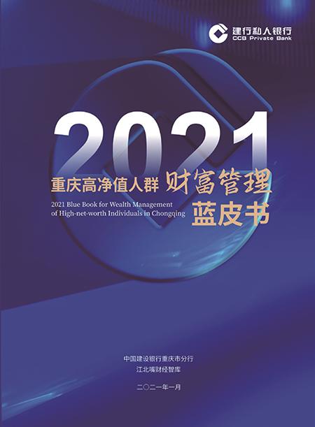 建行重庆市分行举行2021年财富论坛