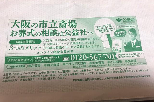 给新冠患者信封印殡葬广告 日本大阪市政府道歉