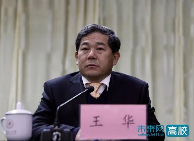 王华同志任昆明理工大学校长