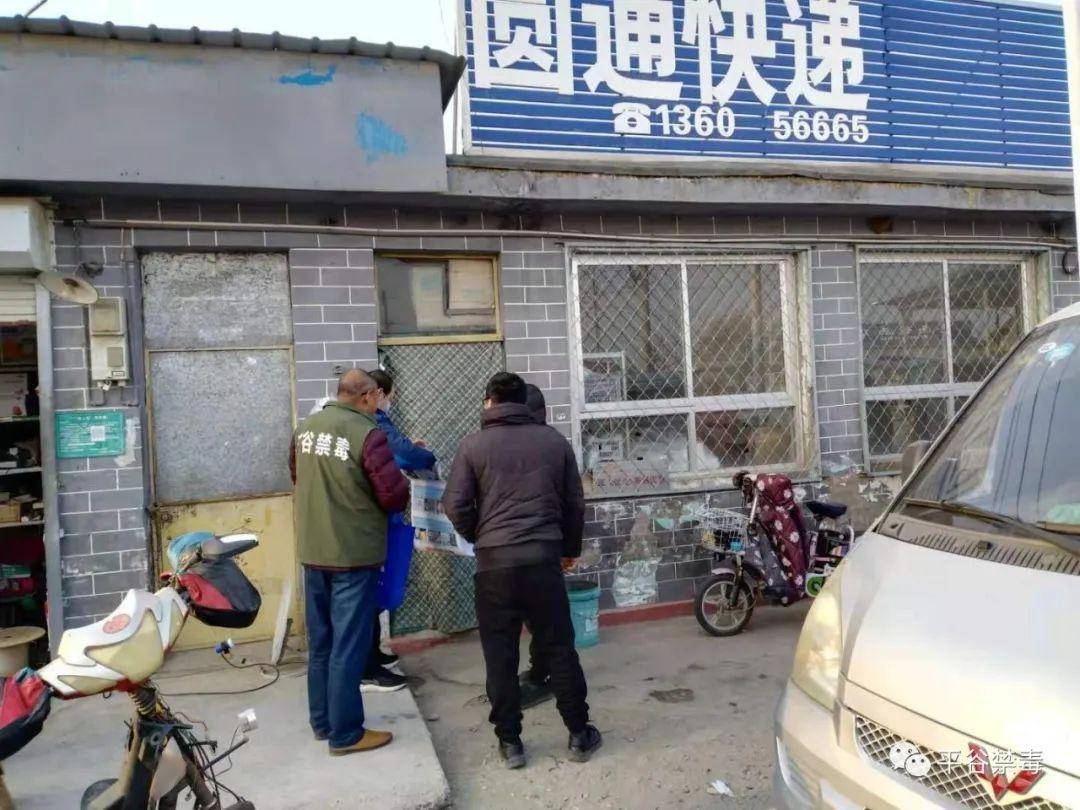 平谷区:深入开展寄递渠道毒品联合查缉行动