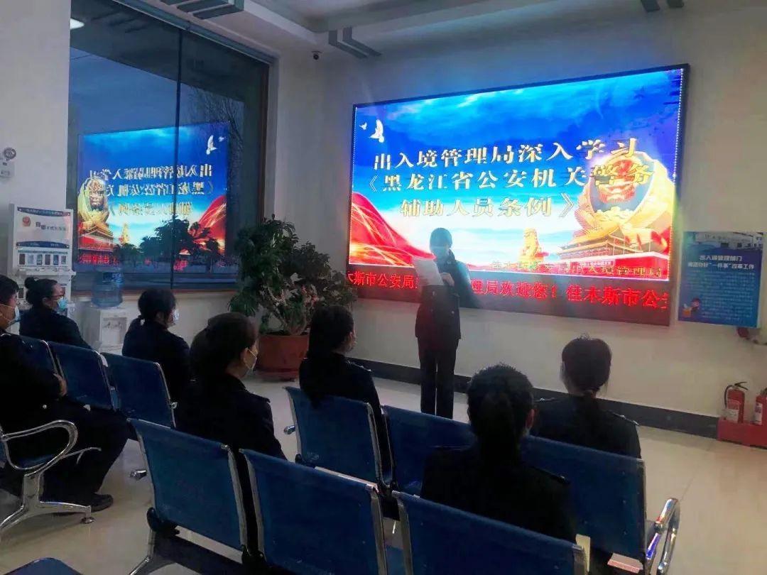 【教育整顿】出入境管理局组织集中学习《黑龙江省公安机关警务辅助人员条例》