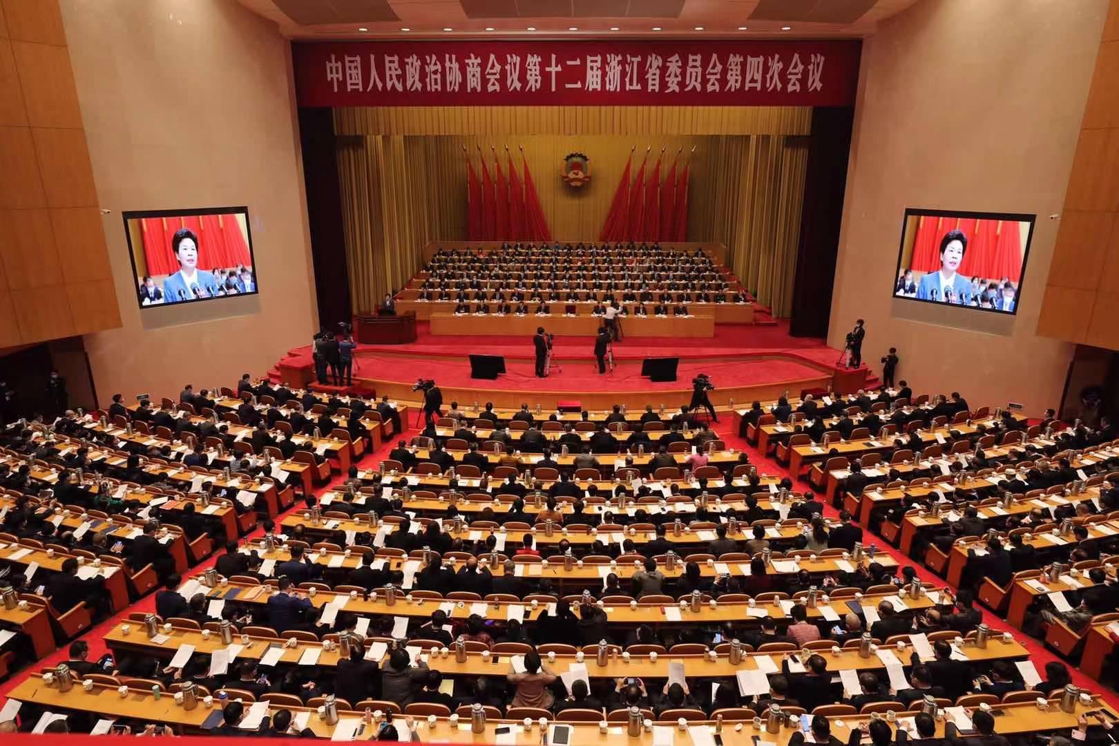 2021省两会丨浙江省政协十二届四次会议开幕