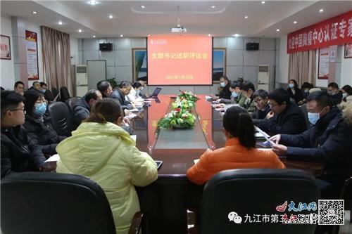 让党建为医院发展装上红色引擎——九江市第三人民医院召开2020年度支部书记述职评议会(组图)