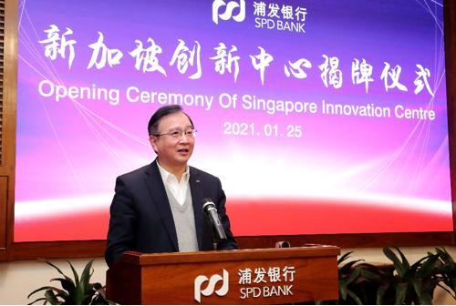 首个股份行境外创新中心揭牌成立,浦发银行推进构建全球金融科技生态