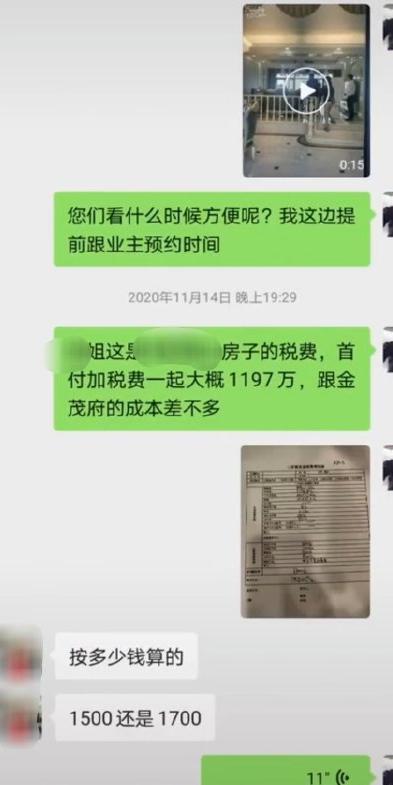 深圳某网红买1500万豪宅,不仅跳单还投诉中介!