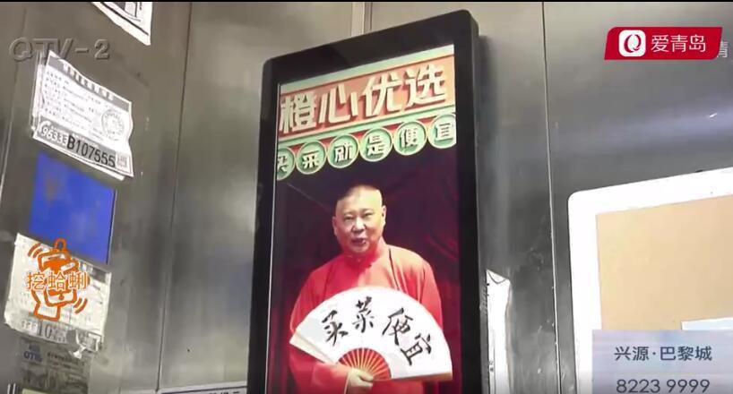 雍翠华苑业主乘坐电梯需打卡 物业费捆绑电梯卡 ?