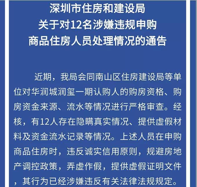 """前海两打新盘认筹人数""""滑铁卢"""""""