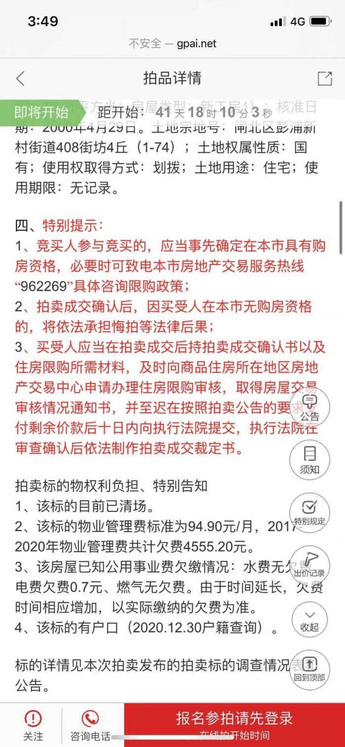 上海也有大行惊现房贷停贷!多数银行额度吃紧图片