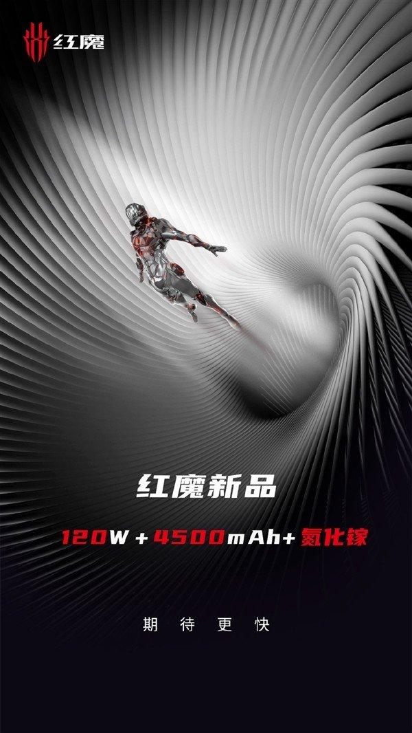 红魔预告明天宣布重要消息:骁龙888红魔6游戏手机将要登场