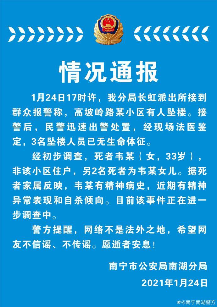 南宁警方通报:母女三人坠亡,33岁母亲有精神病史和自杀倾向