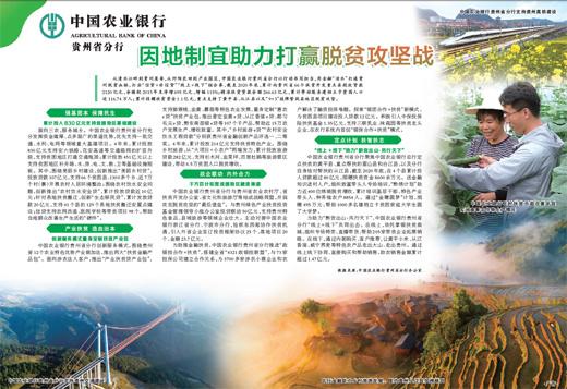 中国农业银行贵州省分行因地制宜助力打赢脱贫攻坚战