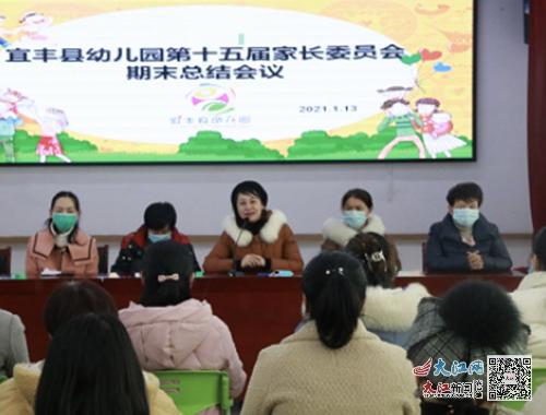 宜丰县幼儿园召开2020-2021学年第一学期期末家委会(图)