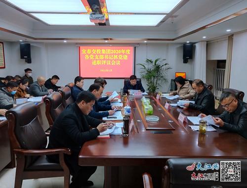 宜春交投集团召开2020年度党支部书记抓党建述职评议会议(图)