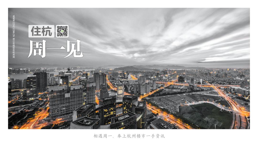 杭州城西大走廊未来五年规划出炉 楼市四新盘上线丨周一见