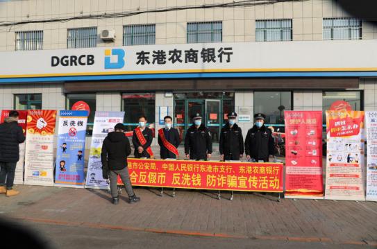 东港公安联合人民、农商银行开展反假币宣传活动