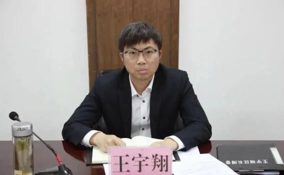"""""""85后""""王宇翔,拟任县委书记"""