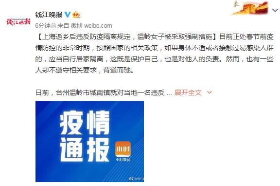 上海返乡后违反防疫隔离规定,撕掉家门口封条,温岭女子被采取强制措施