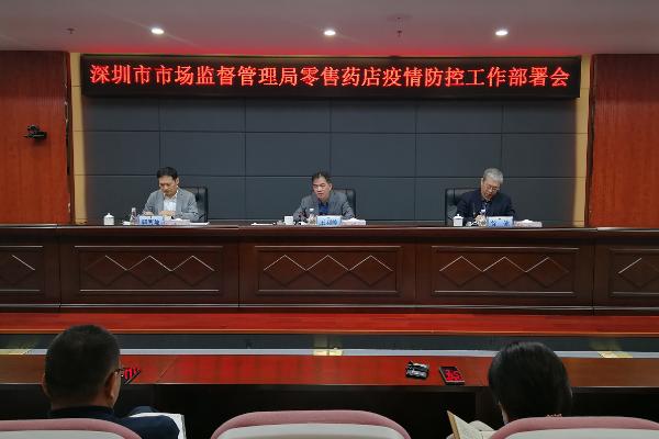 深圳市市场监管局党组成员、食品药品安全总监王利峰组织召开全局零售药店疫情防控工作部署视频会