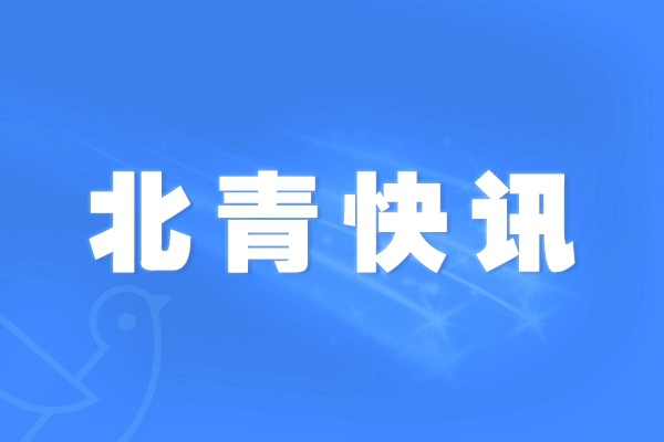 北京土地市场成交3宗住宅用地 总建筑规模约44万平方米