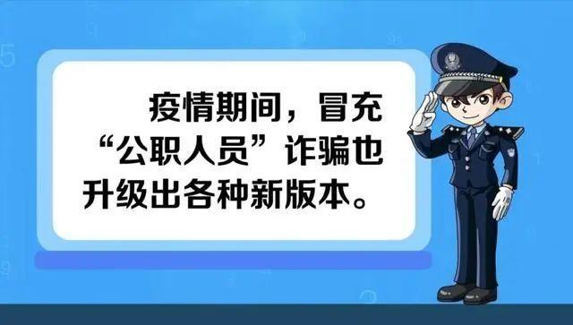 张磊话平安—冒充中央疾控中心诈骗