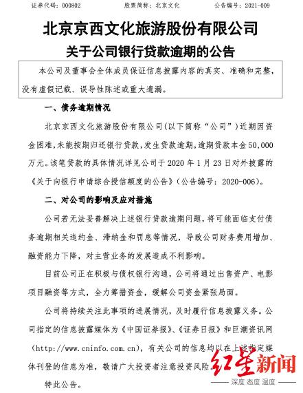 《流浪地球》出品方北京文化自曝5亿贷款逾期,新剧或因郑爽延期