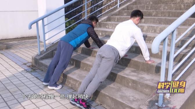 如何利用台阶进行健身锻炼