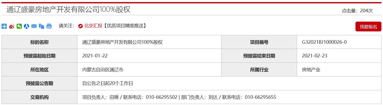 国铁集团拟转让通辽盛豪房地产100%股权 底价未披露