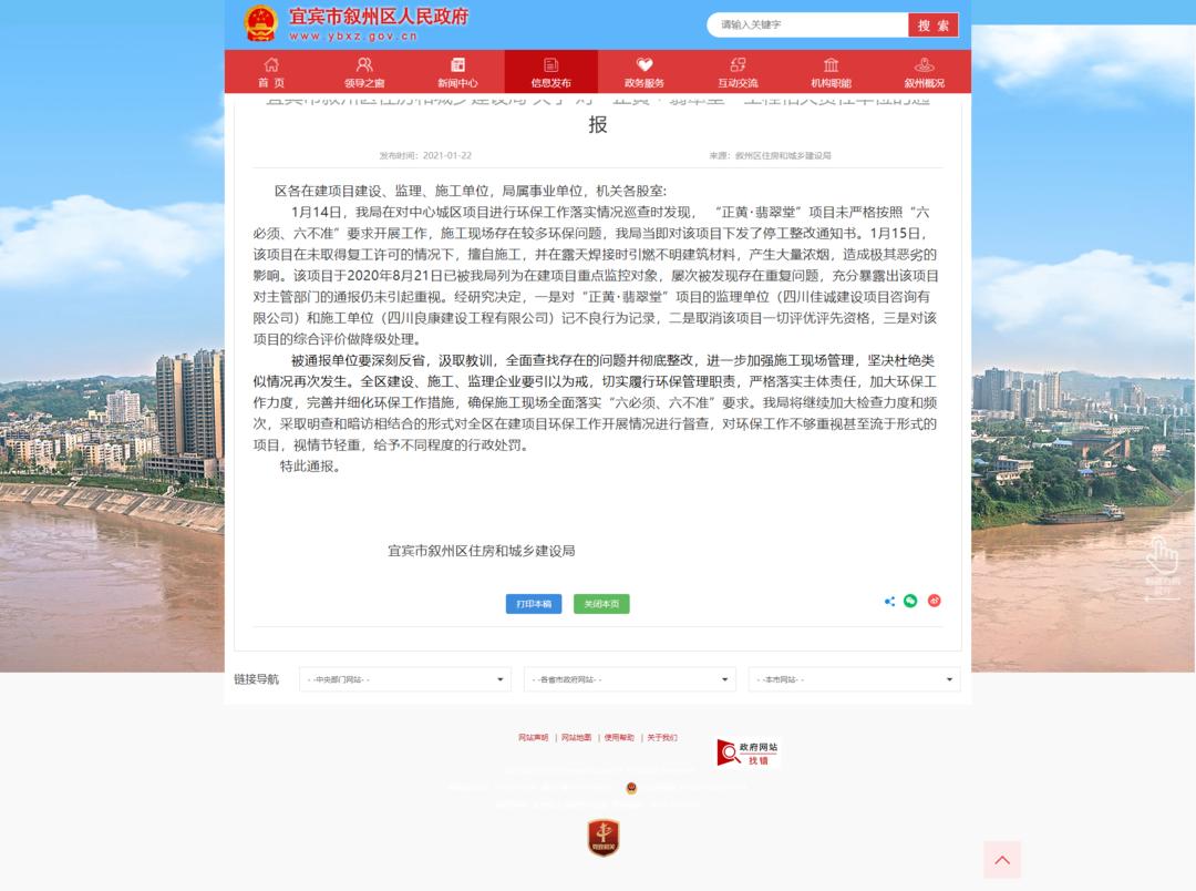 """四川宜宾""""正黄・翡翠堂""""项目擅自施工被通报 监理、施工单位记不良行为记录"""