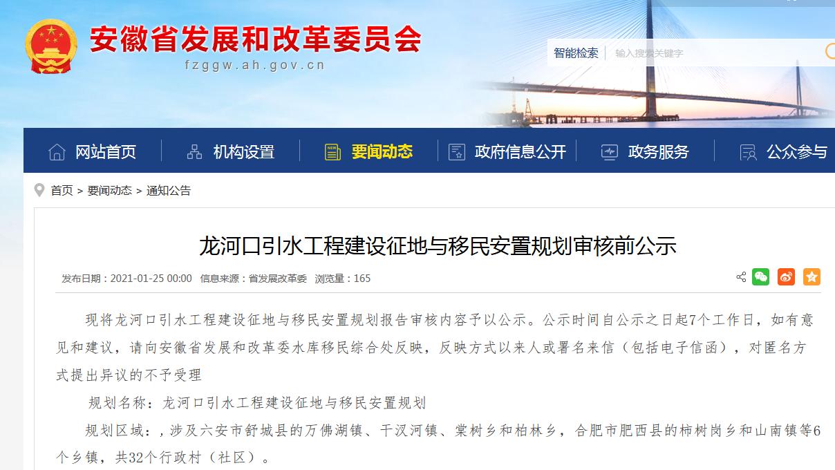 涉及肥西舒城32个行政村  龙河口引水工程建设征地与移民安置规划审核前公示