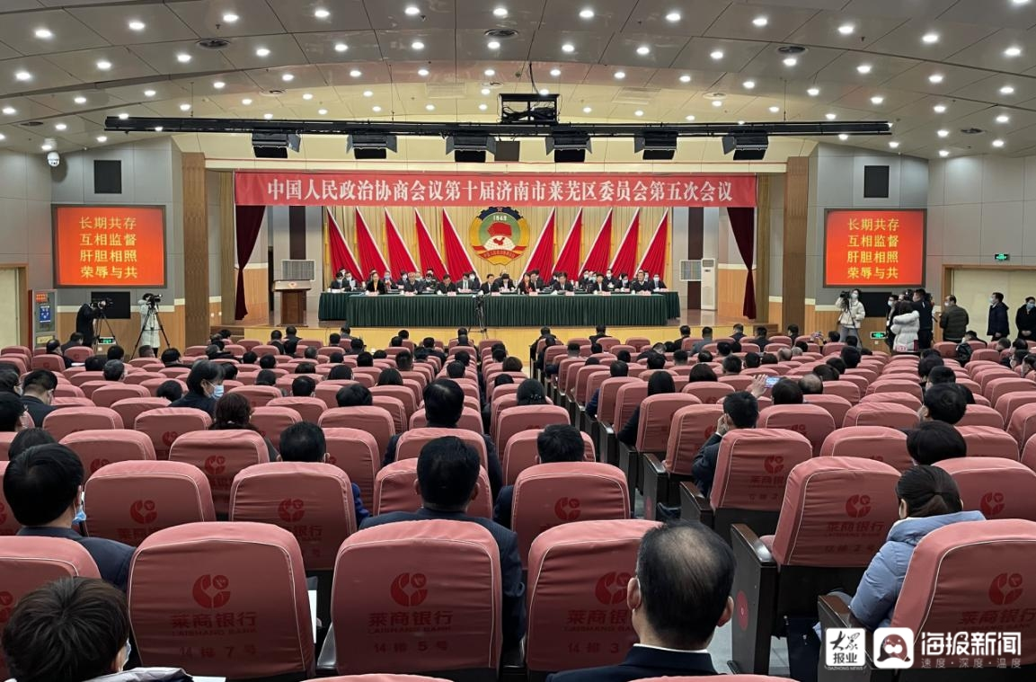 政协第十届济南市莱芜区委员会第五次会议开幕