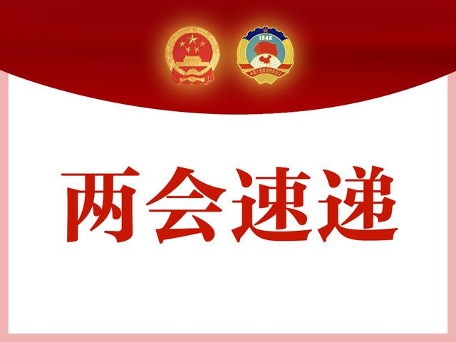 王英华、钱卫任政协北京市第十三届委员会副秘书长